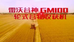 雷沃谷神GM100輪式谷物收獲機作業視頻