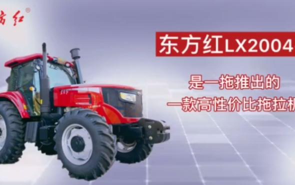 東方紅LX2004-E型輪式拖拉機-產品介紹