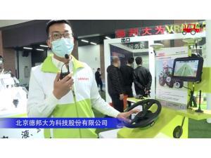 德邦大為自動導航和作業監管系統--2020中國農機展