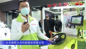 德邦大为自动导航和作业监管系统--2020中国农机展