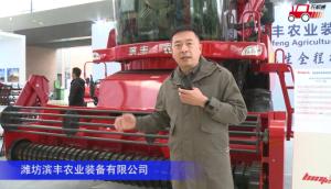 濰坊濱豐4HJL-3自走式花生撿拾收獲機-2020中國農機展