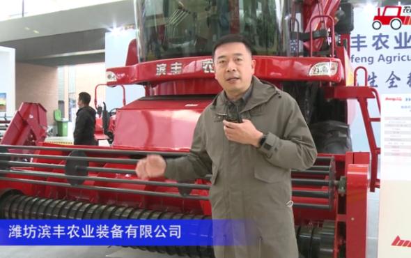 潍坊滨丰4HJL-3自走式花生捡拾收获机-2020中国农机展