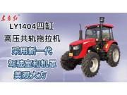 東方紅LY1404輪式拖拉機-產品介紹