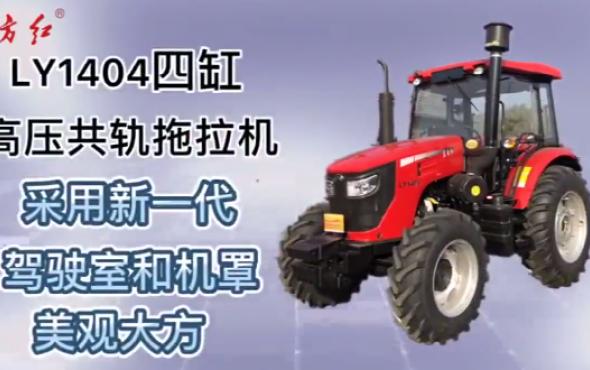 东方红LY1404轮式拖拉机-产品介绍