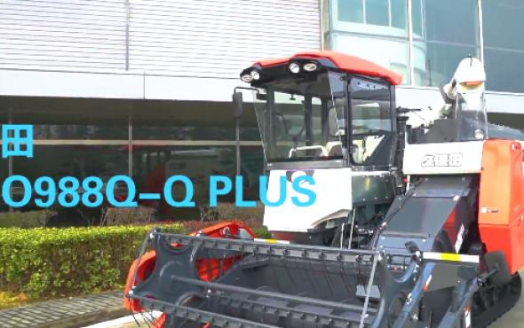 久保田PRO988Q-Qplus全喂入履带式收割机产品介绍
