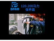 东风120-200马力六缸轮拖维护保养指南