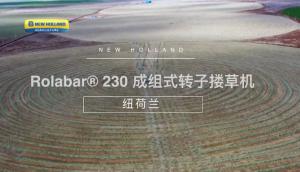 紐荷蘭230摟草機繞機講解