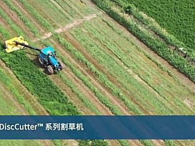 纽荷兰DiscCutter系列割草机作业视频