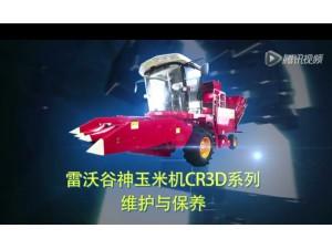 雷沃農業裝備新型玉米機維護保養(三)