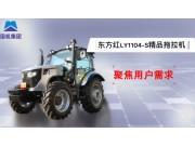 东方红LY1104-S精品拖拉机