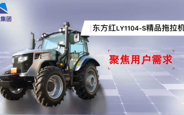 東方紅LY1104-S精品拖拉機