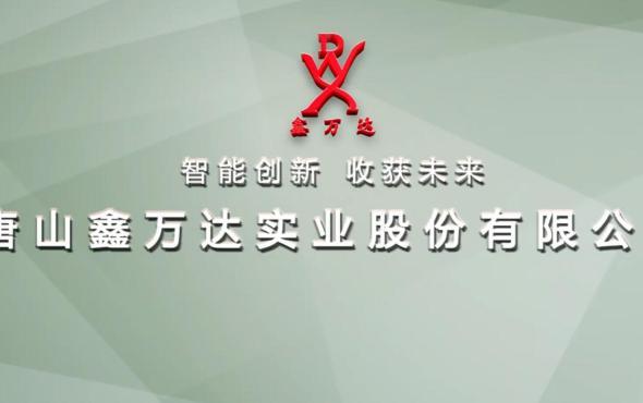 唐山鑫万达宣传片