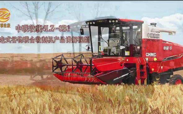 中联收获新疆4LZ-8B1谷物联合收割机视频详解