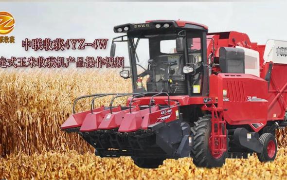 中联收获4YZ-4W自走式玉米联合收割机操作视频