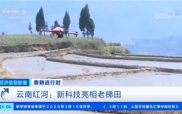 云南紅河:新科技亮相老梯田