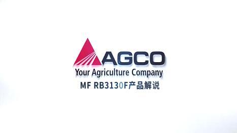 麦赛福格森MF RB3130F圆捆机【raybet98】产品 解说