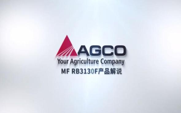 麦赛福格森MF RB3130F圆捆机产品解说