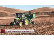 希森天成1TF-2500-36撒肥機作業視頻