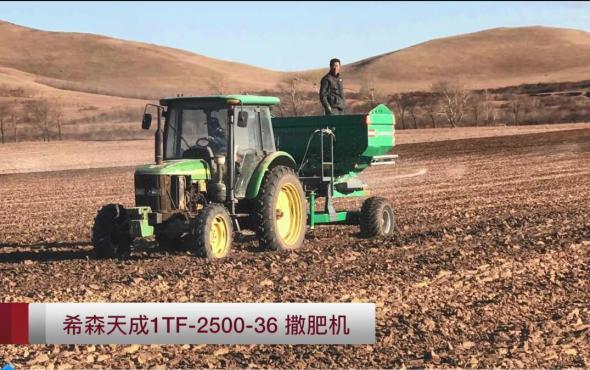 希森天成1TF-2500-36撒肥机作业视频