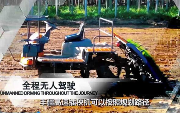 丰疆智能高速插秧机宣传视频