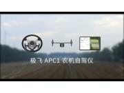 極飛APC1農機自駕儀演示視頻