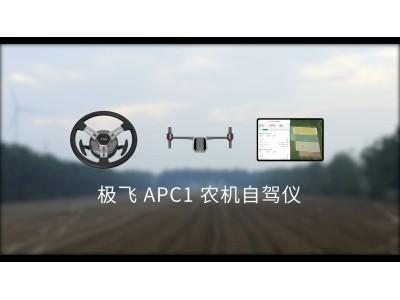 极飞APC1农机自驾仪演示视频
