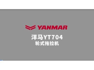 洋马YT704拖拉机产品视频