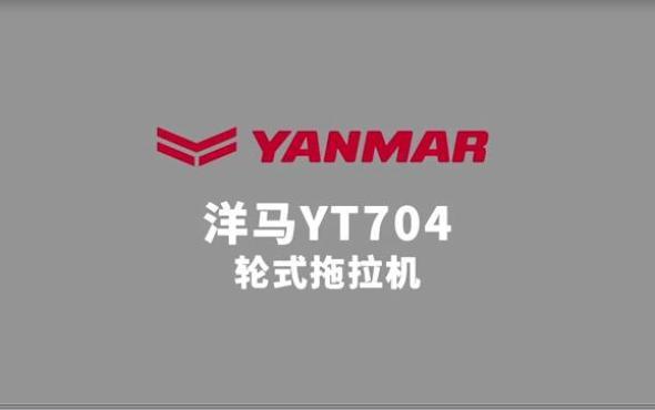 洋馬YT704拖拉機產品視頻