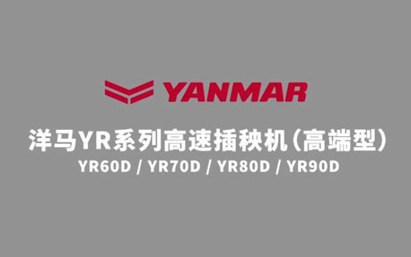 洋馬YR系列高速插秧機