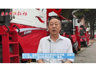 河南农大机电工程学院余教授眼中的中联收获2500A花生机
