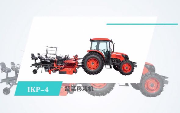 久保田重磅推出新产品,助力蔬菜机械化发展— 【IKP-4蔬菜移栽机】视频介绍