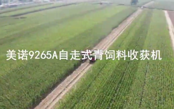 美诺9265A青贮机作业现场-作业视频