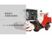 春雨_MC-H80多功能谷物联合收割机-作业视频