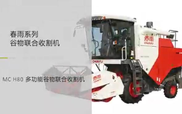 春雨_MC-H80多功能谷物聯合收割機-作業視頻
