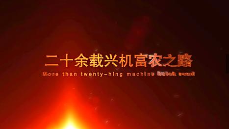 农哈哈英文宣传片