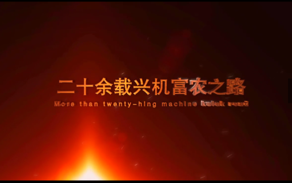 農哈哈英文宣傳片