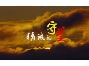 中聯重科小麥機宣傳片-企業宣傳