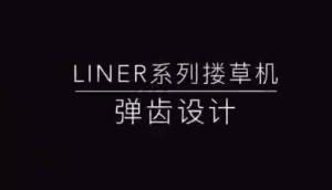科乐收(CLAAS)LINER系列搂草机弹齿设计-产品讲解