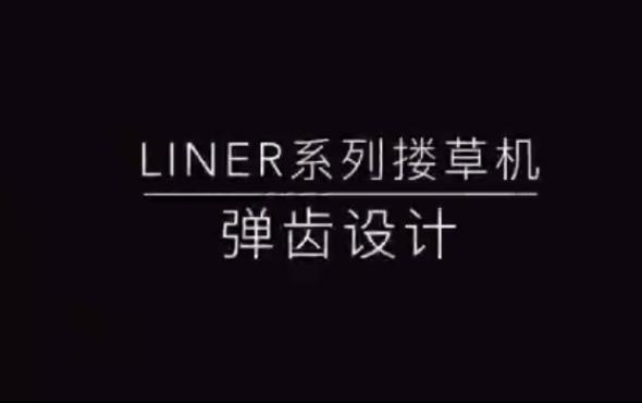 科乐收(CLAAS)LINER系列搂草机弹齿设计-【raybet98】产品 讲解