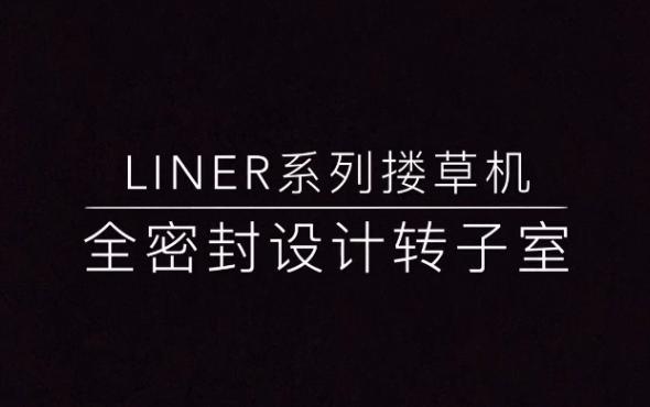 科乐收(CLAAS)LINER系列搂草机全密封设计转子室-产品讲解
