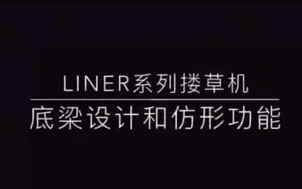 科樂收(CLAAS)LINER系列摟草機底梁設計和仿形功能-產品講解