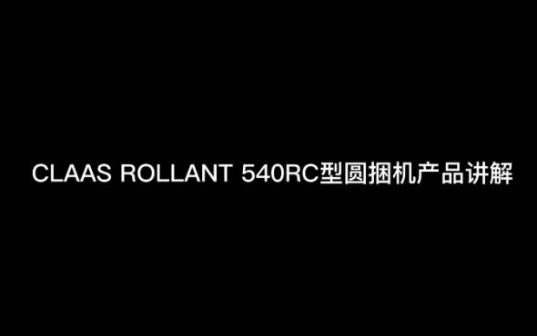 科樂收CLAAS_ROLLANT_540RC型圓捆機-產品講解