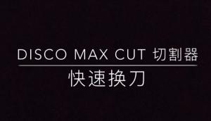 DISCO系列割草机MAX_CUT切割器-快速换刀-维修保养