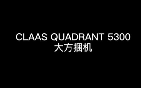 科樂收(CLAAS)_QUADRANT_5300大方捆機-產品講解
