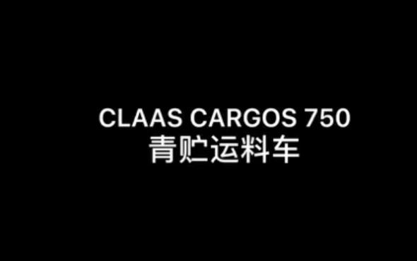 科乐收(_CLAAS_)_CARGOS_750青贮运料车绕机讲解-产品讲解