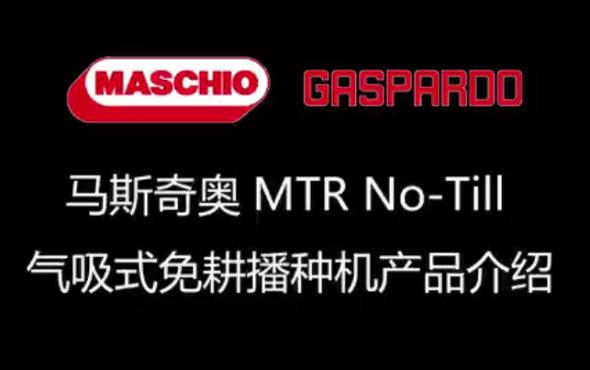 馬斯奇奧MTR_No-Till免耕播種機-產品講解
