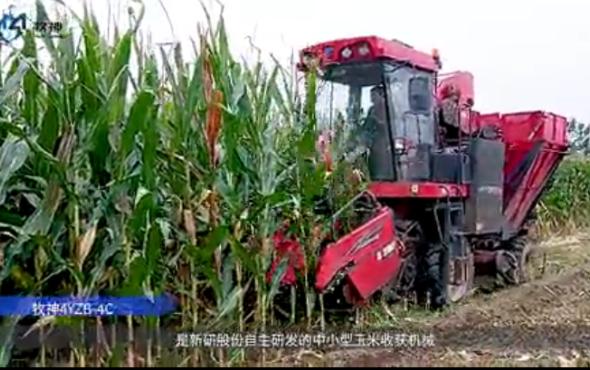 牧神4YZB-4C山地玉米收獲機產品講解