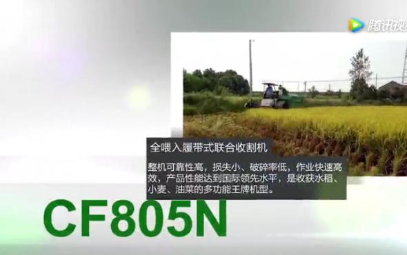 常发CF805N履带式收割机--作业视频