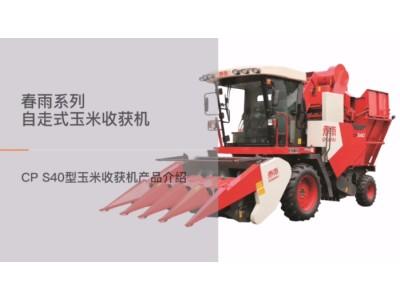 春雨CP_S40玉米收获机-产品介绍