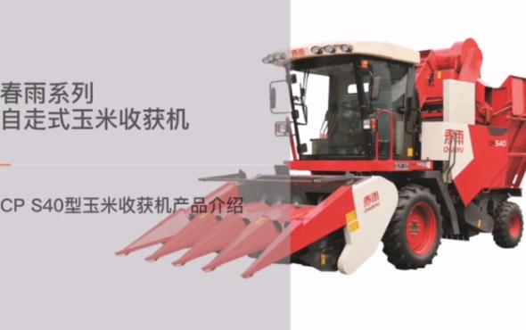 春雨CP_S40玉米收獲機-產品介紹